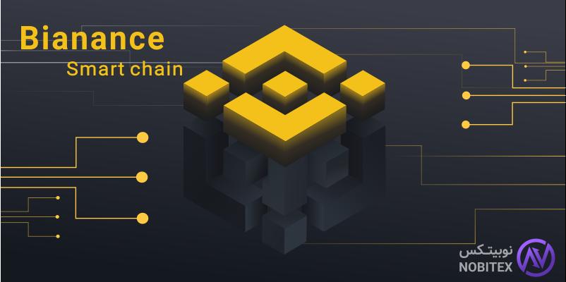 زنجیره هوشمند بایننس چگونه کار میکند